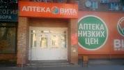 Вита-экспресс №37 Аптека низких цен на фото Чапаевска