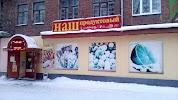 Наш продуктовый, улица Смирнова на фото Иванова