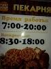 Жар Свежар, сеть магазинов, проспект Габдуллы Тукая на фото Альметьевска