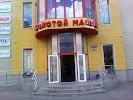 """Детский торговый центр """"Золотой малыш"""", улица Гайдара на фото Калининграда"""