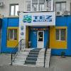 TEZ tour, улица Мельникайте на фото Тюмени