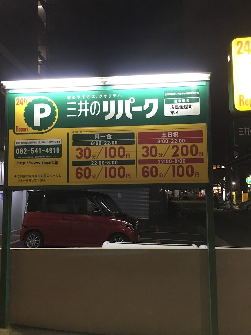 金屋 駐車場