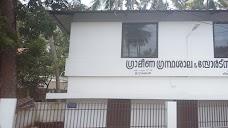 Library And Sports Club Thuruvickal (Grama Panchayat) thiruvananthapuram