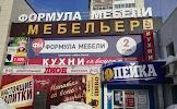Формула мебели, улица Мира, дом 28 на фото Березников
