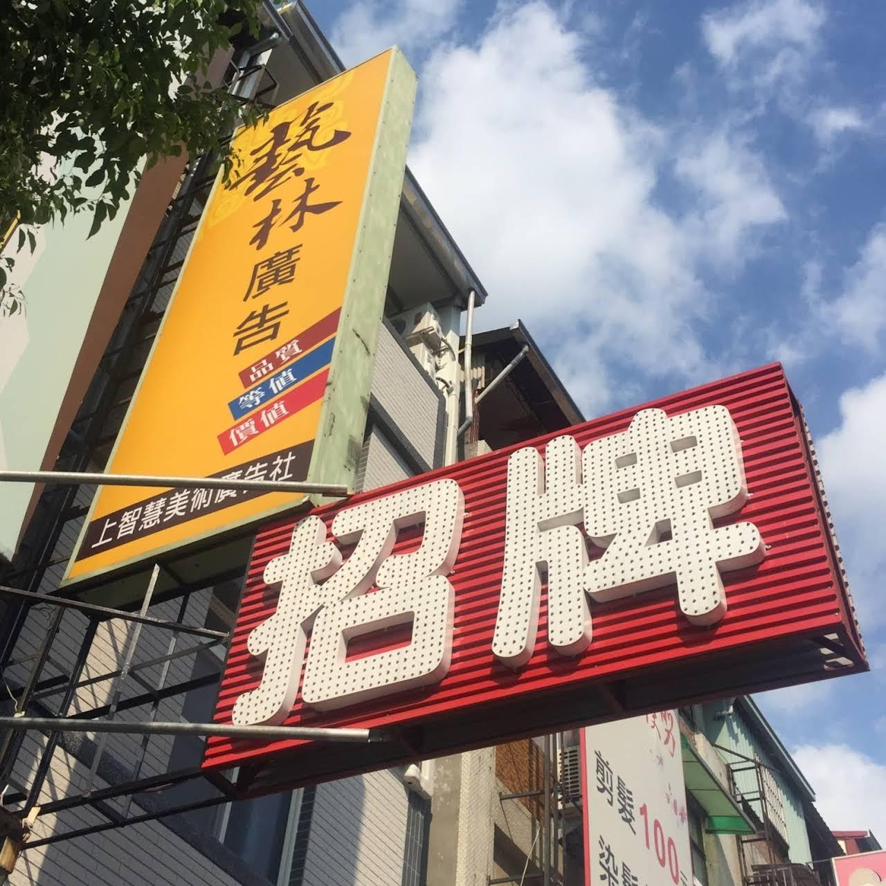 藝林廣告/上智慧廣告 - 廣告公司
