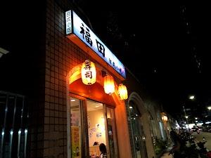 福田日式小吃