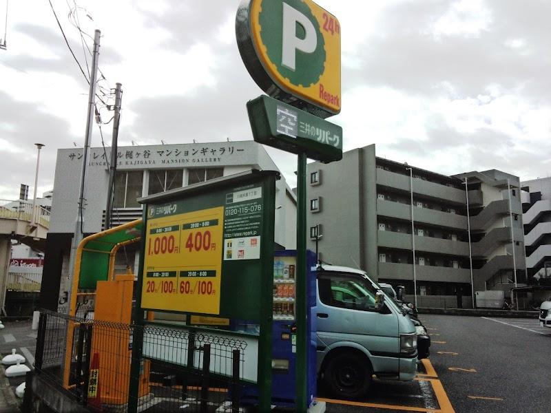 タイムズ246梶ヶ谷交差点第2