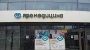 клиника ПроМедицина, бульвар Давлеткильдеева, дом 3/1 на фото Уфы