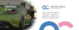 Автостиль - прокат авто без водителя, Октябрьская улица на фото Ставрополя