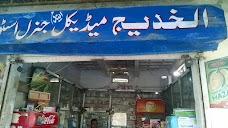 Al Khaleej Medical Store karachi