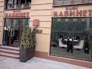 Кабинет, Георгиевский переулок, дом 4-6, строение 2 на фото Москвы