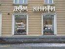 """Магазин """"Дом книги"""" на фото Сарова"""