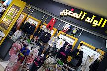 Fanateer Mall, Al Jubail, Saudi Arabia
