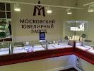 Московский Ювелирный Завод на фото Видного