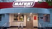 Магнит, улица Гоголя на фото Рязани