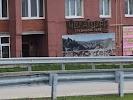 Кафе Чохатаури, улица 30 лет Победы на фото Березников