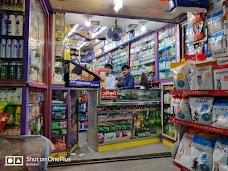 shree seva medical & general stores pune