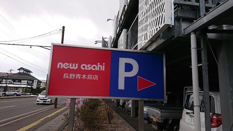 ニュー アサヒ 青木 島 爆 サイ