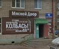 Мясной двор, улица 50 лет ВЛКСМ на фото Рыбинска