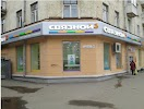 СВЯЗНОЙ, улица Коммунаров на фото Ижевска