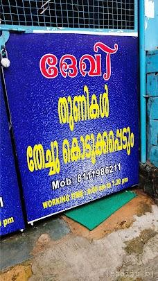 Devi Ironing Shop thiruvananthapuram