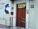 ЛДПР, Октябрьская улица, дом 38 на фото Брянска