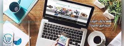 Entekhabman Online Shopping ( Collection Center)