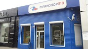 Триколор ТВ Таганрог, Гоголевский переулок на фото Таганрога