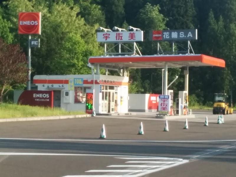 エネオス 花輪SA 上りSS (秋田県...