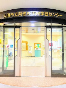 阿倍野市民学習センター3階