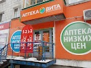Вита Экспресс, аптека, улица Коминтерна на фото Нижнего Новгорода