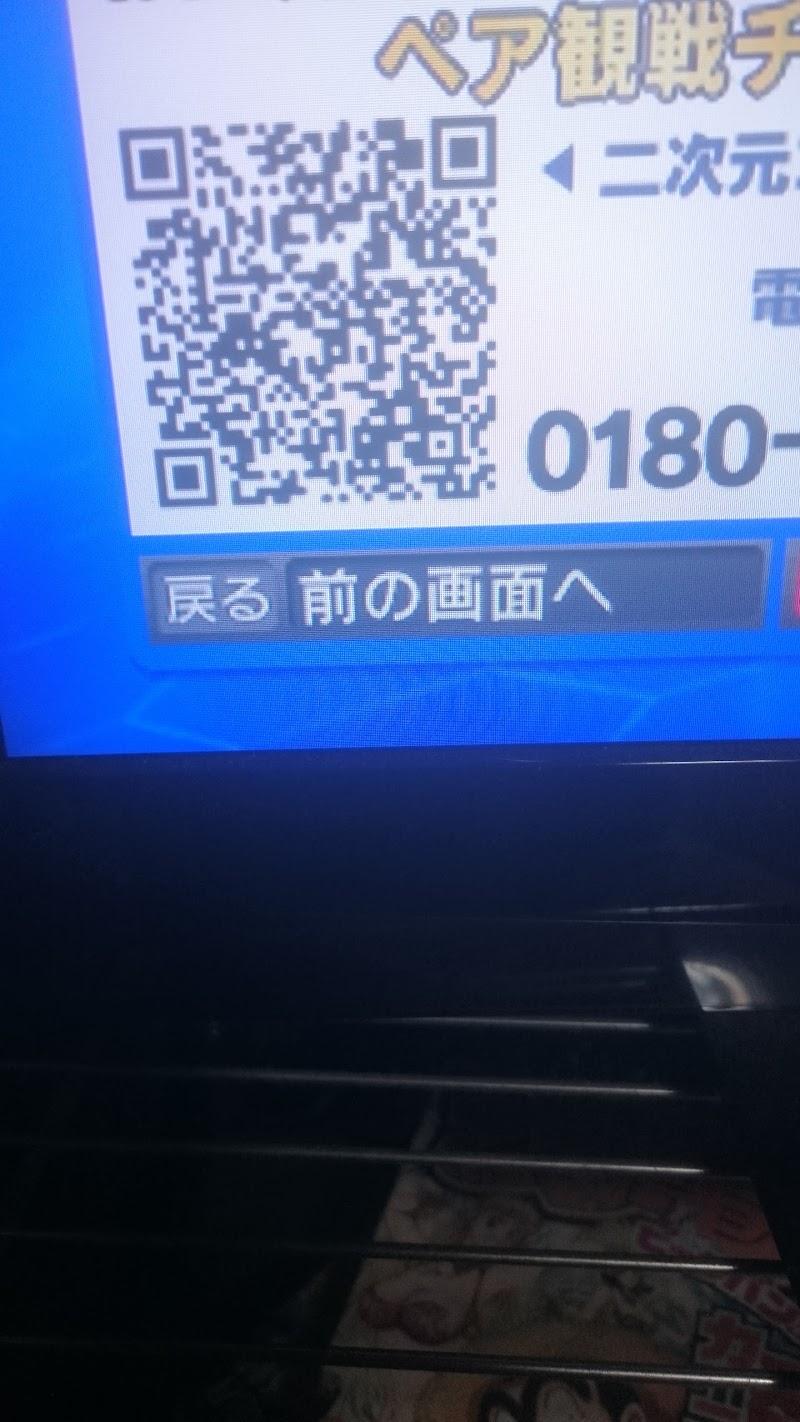 (有)宇佐美製菓