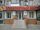 Ювелирный мир, улица Мельникайте на фото Тюмени