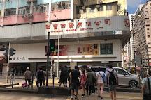 Chinese Goods Centre, Hong Kong, China