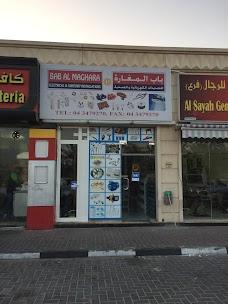Bab Al Maghara Electrical and Sanitary installations dubai UAE