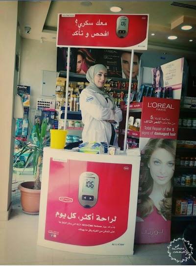 صيدلية البهجة Alpahja Pharmacy