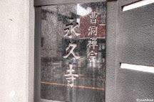 Eikyuji Temple, Taito, Japan