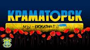 "Репутационное медиа ""Краматорск - столица мира!"" на фото Краматорска"