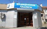 KDLmed, проспект 40 лет Октября, дом 91 на фото Пятигорска