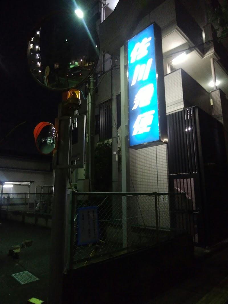 佐川 急便 三鷹 営業 所