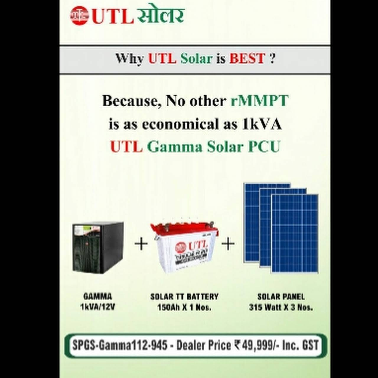 New Rama Agencies Supplier Contractor Largest Range Of Solar Products I E Solar Panel Accessories Fire Fighting Equipment I E Fire Extinguisher Access