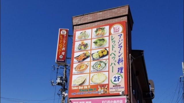 アジアンダイニングレッドペッパー Red Pepper Asian Dinning