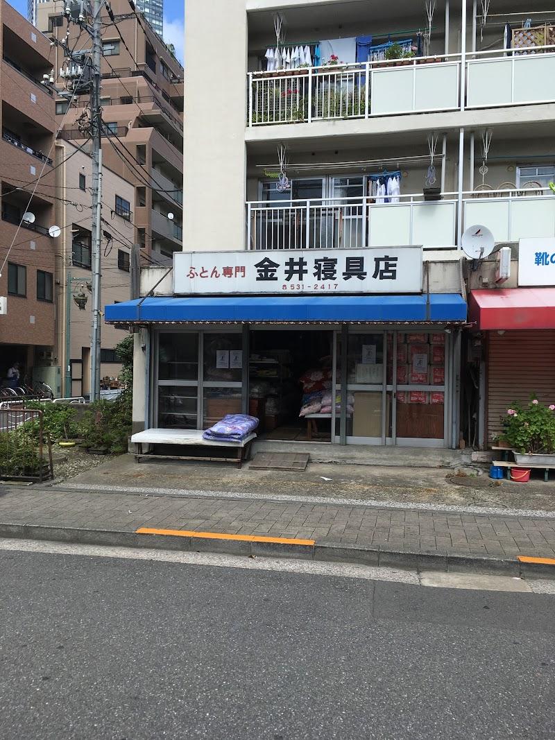 金井寝具店