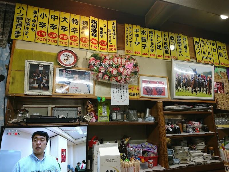 辛麺屋桝元人吉店