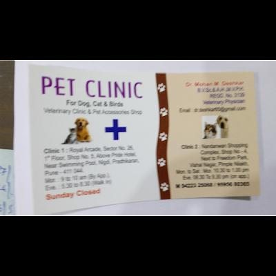 Royal Canin Pet Animal Clinic
