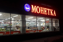 MeteoGorka, Yekaterinburg, Russia