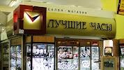 Лучшие Часы, магазин часов и аксессуаров