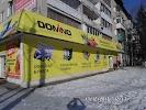 Домино на фото Биробиджана