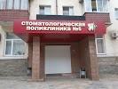 Стоматологическая Поликлиника № 5, улица Елькина на фото Челябинска