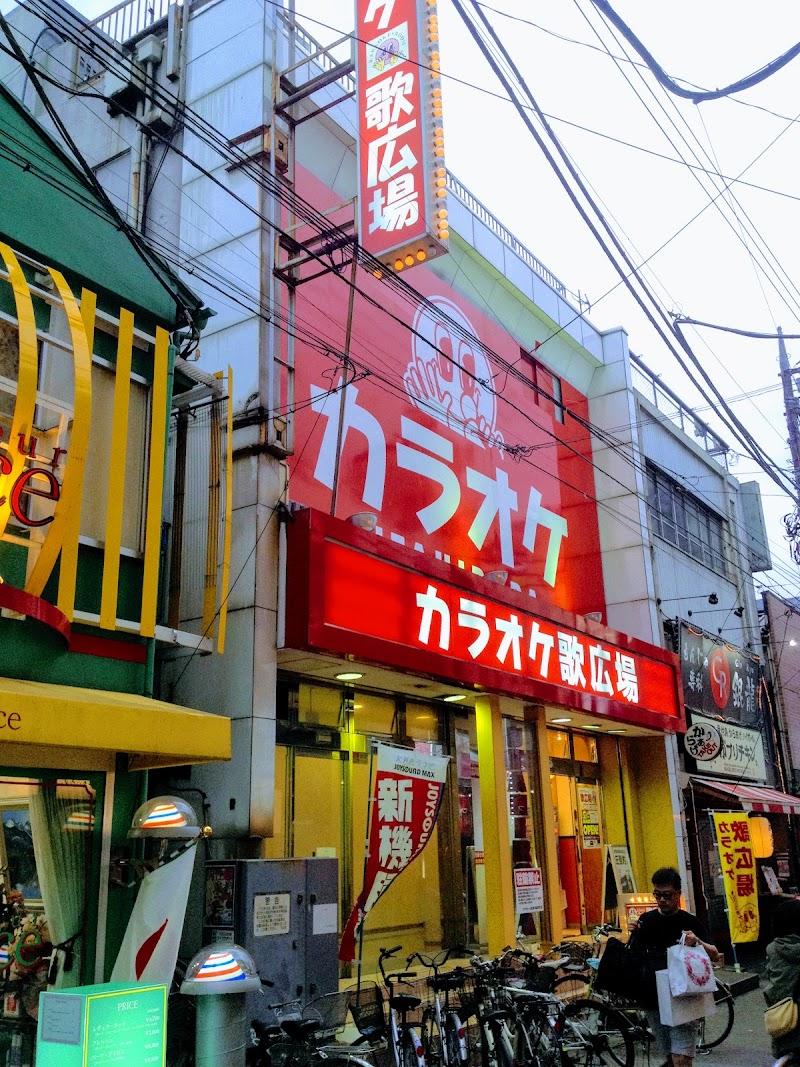 カラオケルーム歌広場 蒲田駅東口店